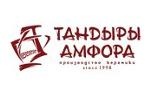 Тандыры Амфора