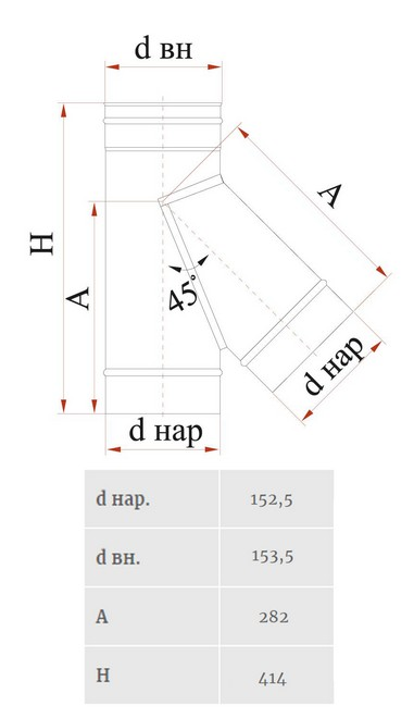Размеры тройника 45гр Дымок
